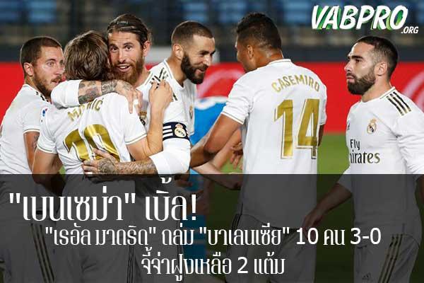 """""""เบนเซม่า"""" เบิ้ล! """"เรอัล มาดริด"""" ถล่ม """"บาเลนเซีย"""" 10 คน 3-0 จี้จ่าฝูงเหลือ 2 แต้ม ข่าวสาร กระแส กีฬาไทย และ กีฬาต่างประเทศ รวบรวมไว้ให้ที่นี่ครบจบในที่เดียว ไฮไลท์ฟุตบอลเมื่อคืน , โปรแกรมฟุตบอล , ฟุตบอลวันนี้ ,ฟุตบอลคืนนี้ ที่ vabpro.org"""