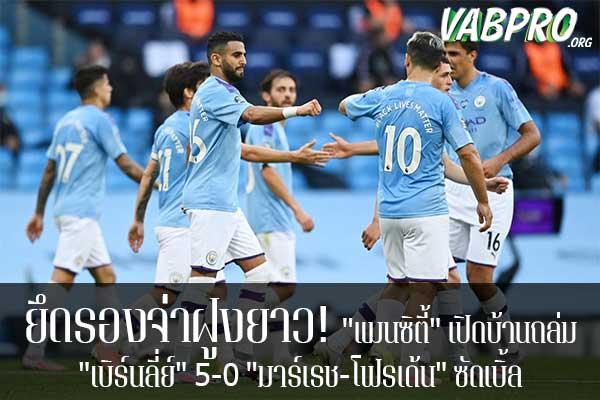 """ยึดรองจ่าฝูงยาว! """"แมนซิตี้"""" เปิดบ้านถล่ม """"เบิร์นลี่ย์"""" 5-0 """"มาร์เรช-โฟรเด้น"""" ซัดเบิ้ล ข่าวสาร กระแส กีฬาไทย และ กีฬาต่างประเทศ รวบรวมไว้ให้ที่นี่ครบจบในที่เดียว ไฮไลท์ฟุตบอลเมื่อคืน , โปรแกรมฟุตบอล , ฟุตบอลวันนี้ ,ฟุตบอลคืนนี้ ที่ vabpro.org"""