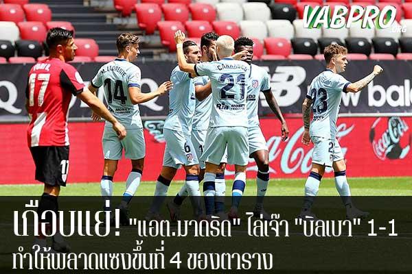 """เกือบแย่! """"แอต.มาดริด"""" ไล่เจ๊า """"บิลเบา"""" 1-1 ทำให้พลาดแซงขึ้นที่ 4 ของตาราง ข่าวสาร กระแส กีฬาไทย และ กีฬาต่างประเทศ รวบรวมไว้ให้ที่นี่ครบจบในที่เดียว ไฮไลท์ฟุตบอลเมื่อคืน , โปรแกรมฟุตบอล , ฟุตบอลวันนี้ ,ฟุตบอลคืนนี้ ที่ vabpro.org"""
