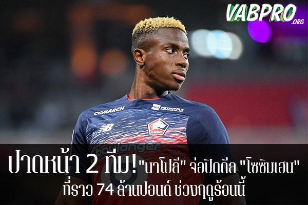 """ปาดหน้า 2 ทีม! """"นาโปลี"""" จ่อปิดดีล """"โซซิมเฮน"""" ที่ราว 74 ล้านปอนด์ ช่วงฤดูร้อนนี้ ข่าวสาร กระแส กีฬาไทย และ กีฬาต่างประเทศ รวบรวมไว้ให้ที่นี่ครบจบในที่เดียว ไฮไลท์ฟุตบอลเมื่อคืน , โปรแกรมฟุตบอล , ฟุตบอลวันนี้ ,ฟุตบอลคืนนี้ ที่ vabpro.org"""