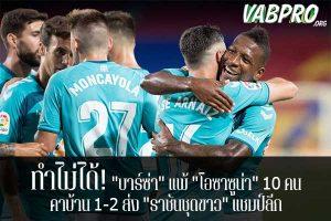 """ทำไม่ได้! """"บาร์ซ่า"""" แพ้ """"โอซาซูน่า"""" 10 คน คาบ้าน 1-2 ส่ง """"ราชันชุดขาว"""" แชมป์ลีก ข่าวสาร กระแส กีฬาไทย และ กีฬาต่างประเทศ รวบรวมไว้ให้ที่นี่ครบจบในที่เดียว ไฮไลท์ฟุตบอลเมื่อคืน , โปรแกรมฟุตบอล , ฟุตบอลวันนี้ ,ฟุตบอลคืนนี้ ที่ vabpro.org"""