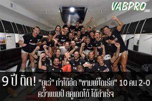 """9 ปี ติด! """"ยูเว่"""" ทำได้อัด """"ซามพ์โดเรีย"""" 10 คน 2-0 คว้าแชมป์ สคูเดตโต้ ได้สำเร็จ ข่าวสาร กระแส กีฬาไทย และ กีฬาต่างประเทศ รวบรวมไว้ให้ที่นี่ครบจบในที่เดียว ไฮไลท์ฟุตบอลเมื่อคืน , โปรแกรมฟุตบอล , ฟุตบอลวันนี้ ,ฟุตบอลคืนนี้ ที่ vabpro.org"""