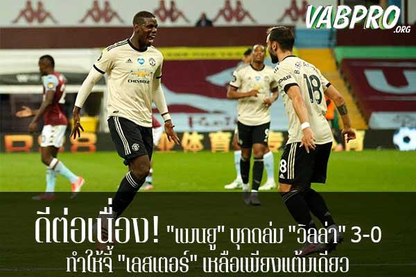 """ดีต่อเนื่อง! """"แมนยู"""" บุกถล่ม """"วิลล่า"""" 3-0 ทำให้จี้ """"เลสเตอร์"""" เหลือเพียงแต้มเดียว ข่าวสาร กระแส กีฬาไทย และ กีฬาต่างประเทศ รวบรวมไว้ให้ที่นี่ครบจบในที่เดียว ไฮไลท์ฟุตบอลเมื่อคืน , โปรแกรมฟุตบอล , ฟุตบอลวันนี้ ,ฟุตบอลคืนนี้ ที่ vabpro.org"""