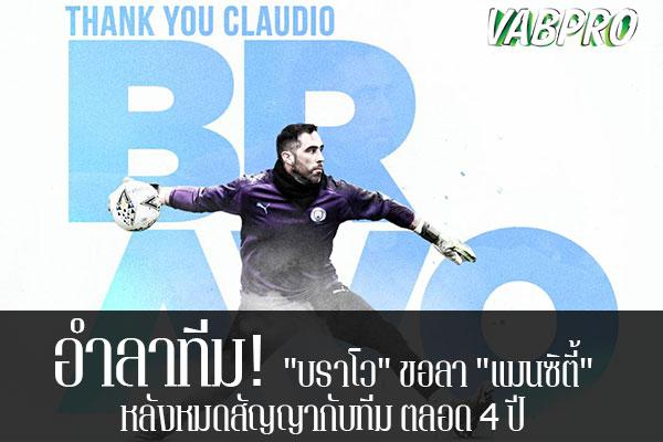 """อำลาทีม! """"บราโว"""" ขอลา """"แมนซิตี้"""" หลังหมดสัญญากับทีม ตลอด 4 ปี ข่าวสาร กระแส กีฬาไทย และ กีฬาต่างประเทศ รวบรวมไว้ให้ที่นี่ครบจบในที่เดียว ไฮไลท์ฟุตบอลเมื่อคืน , โปรแกรมฟุตบอล , ฟุตบอลวันนี้ ,ฟุตบอลคืนนี้ ที่ vabpro.org"""