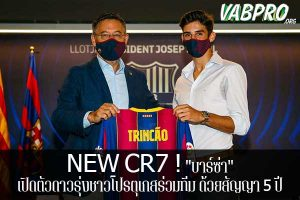 "NEW CR7 ! ""บาร์ซ่า"" เปิดตัวดาวรุ่งชาวโปรตุเกสร่วมทีม ด้วยสัญญา 5 ปี ข่าวสาร กระแส กีฬาไทย และ กีฬาต่างประเทศ รวบรวมไว้ให้ที่นี่ครบจบในที่เดียว ไฮไลท์ฟุตบอลเมื่อคืน , โปรแกรมฟุตบอล , ฟุตบอลวันนี้ ,ฟุตบอลคืนนี้ ที่ vabpro.org"
