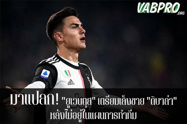 """มาแปลก! """"ยูเวนตุส"""" เตรียมเล็งขาย """"ดิบาล่า"""" หลังไม่อยู่ในแผนการทำทีม ข่าวสาร กระแส กีฬาไทย และ กีฬาต่างประเทศ รวบรวมไว้ให้ที่นี่ครบจบในที่เดียว ไฮไลท์ฟุตบอลเมื่อคืน , โปรแกรมฟุตบอล , ฟุตบอลวันนี้ ,ฟุตบอลคืนนี้ ที่ vabpro.org"""