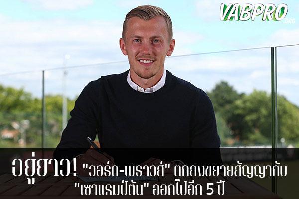 """อยู่ยาว! """"วอร์ด-พราวส์"""" ตกลงขยายสัญญากับ """"เซาแธมป์ตัน"""" ออกไปอีก 5 ปี ข่าวสาร กระแส กีฬาไทย และ กีฬาต่างประเทศ รวบรวมไว้ให้ที่นี่ครบจบในที่เดียว ไฮไลท์ฟุตบอลเมื่อคืน , โปรแกรมฟุตบอล , ฟุตบอลวันนี้ ,ฟุตบอลคืนนี้ ที่ vabpro.org"""
