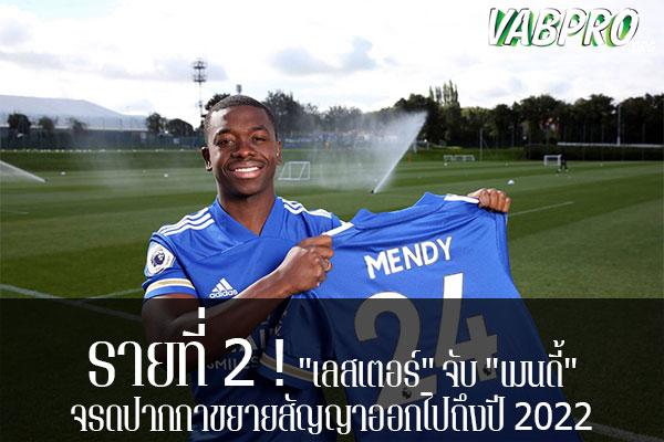 """รายที่ 2 ! """"เลสเตอร์"""" จับ """"เมนดี้"""" จรดปากกาขยายสัญญาออกไปถึงปี 2022 ข่าวสาร กระแส กีฬาไทย และ กีฬาต่างประเทศ รวบรวมไว้ให้ที่นี่ครบจบในที่เดียว ไฮไลท์ฟุตบอลเมื่อคืน , โปรแกรมฟุตบอล , ฟุตบอลวันนี้ ,ฟุตบอลคืนนี้ ที่ vabpro.org"""
