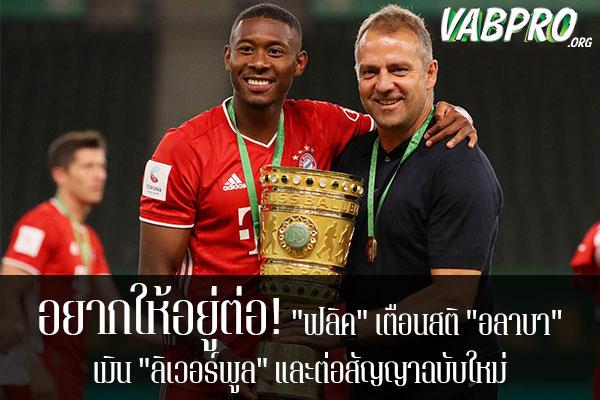 """อยากให้อยู่ต่อ! """"ฟลิค"""" เตือนสติ """"อลาบา"""" เมิน """"ลิเวอร์พูล"""" และต่อสัญญาฉบับใหม่ ข่าวสาร กระแส กีฬาไทย และ กีฬาต่างประเทศ รวบรวมไว้ให้ที่นี่ครบจบในที่เดียว ไฮไลท์ฟุตบอลเมื่อคืน , โปรแกรมฟุตบอล , ฟุตบอลวันนี้ ,ฟุตบอลคืนนี้ ที่ vabpro.org"""
