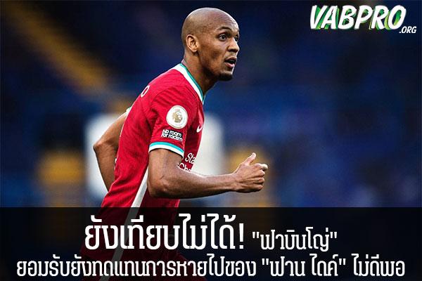 """ยังเทียบไม่ได้! """"ฟาบินโญ่"""" ยอมรับยังทดแทนการหายไปของ """"ฟาน ไดค์"""" ไม่ดีพอ ข่าวสาร กระแส กีฬาไทย และ กีฬาต่างประเทศ รวบรวมไว้ให้ที่นี่ครบจบในที่เดียว ไฮไลท์ฟุตบอลเมื่อคืน , โปรแกรมฟุตบอล , ฟุตบอลวันนี้ ,ฟุตบอลคืนนี้ ที่ vabpro.org"""