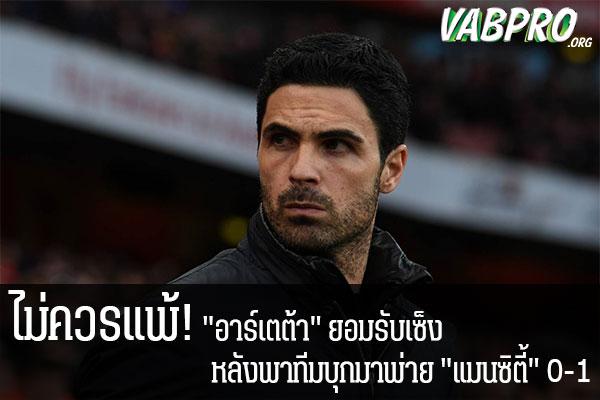 """ไม่ควรแพ้! """"อาร์เตต้า"""" ยอมรับเซ็ง หลังพาทีมบุกมาพ่าย """"แมนซิตี้"""" 0-1 ข่าวสาร กระแส กีฬาไทย และ กีฬาต่างประเทศ รวบรวมไว้ให้ที่นี่ครบจบในที่เดียว ไฮไลท์ฟุตบอลเมื่อคืน , โปรแกรมฟุตบอล , ฟุตบอลวันนี้ ,ฟุตบอลคืนนี้ ที่ vabpro.org"""