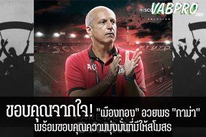 """ขอบคุณจากใจ! """"เมืองทอง"""" อวยพร """"กาม่า"""" พร้อมขอบคุณความมุ่งมั่นที่มีให้สโมสร ข่าวสาร กระแส กีฬาไทย และ กีฬาต่างประเทศ รวบรวมไว้ให้ที่นี่ครบจบในที่เดียว ไฮไลท์ฟุตบอลเมื่อคืน , โปรแกรมฟุตบอล , ฟุตบอลวันนี้ ,ฟุตบอลคืนนี้ ที่ vabpro.org"""