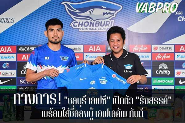 """ทางการ! """"ชลบุรี เอฟซี"""" เปิดตัว """"รังสรรค์"""" พร้อมใส่ชื่อลงบู๊ เอฟเอคัพ ทันที ข่าวสาร กระแส กีฬาไทย และ กีฬาต่างประเทศ รวบรวมไว้ให้ที่นี่ครบจบในที่เดียว ไฮไลท์ฟุตบอลเมื่อคืน , โปรแกรมฟุตบอล , ฟุตบอลวันนี้ ,ฟุตบอลคืนนี้ ที่ vabpro.org"""