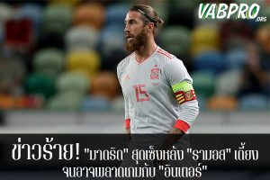 """ข่าวร้าย! """"มาดริด"""" สุดเซ็งหลัง """"รามอส"""" เดี้ยง จนอาจพลาดเกมกับ """"อินเตอร์"""" ข่าวสาร กระแส กีฬาไทย และ กีฬาต่างประเทศ รวบรวมไว้ให้ที่นี่ครบจบในที่เดียว ไฮไลท์ฟุตบอลเมื่อคืน , โปรแกรมฟุตบอล , ฟุตบอลวันนี้ ,ฟุตบอลคืนนี้ ที่ vabpro.org"""