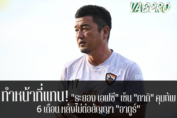 """ทำหน้าที่แทน! """"ระยอง เอฟซี"""" เซ็น """"ทากิ"""" คุมทัพ 6 เดือน หลังไม่ต่อสัญญา """"อาตูร์"""" ข่าวสาร กระแส กีฬาไทย และ กีฬาต่างประเทศ รวบรวมไว้ให้ที่นี่ครบจบในที่เดียว ไฮไลท์ฟุตบอลเมื่อคืน , โปรแกรมฟุตบอล , ฟุตบอลวันนี้ ,ฟุตบอลคืนนี้ ที่ vabpro.org"""