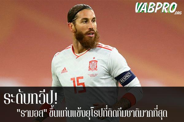 """ระดับทวีป! """"รามอส"""" ขึ้นแท่นแข้งยุโรปที่ติดทีมชาติมากที่สุด ข่าวสาร กระแส กีฬาไทย และ กีฬาต่างประเทศ รวบรวมไว้ให้ที่นี่ครบจบในที่เดียว ไฮไลท์ฟุตบอลเมื่อคืน , โปรแกรมฟุตบอล , ฟุตบอลวันนี้ ,ฟุตบอลคืนนี้ ที่ vabpro.org"""