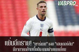 """เพิ่มอีกราย! """"เซาธ์เกต"""" เผย """"เฮนเดอร์สัน"""" มีอาการกล้ามเนื้อตึง เกมพ่ายเบลเยี่ยม ข่าวสาร กระแส กีฬาไทย และ กีฬาต่างประเทศ รวบรวมไว้ให้ที่นี่ครบจบในที่เดียว ไฮไลท์ฟุตบอลเมื่อคืน , โปรแกรมฟุตบอล , ฟุตบอลวันนี้ ,ฟุตบอลคืนนี้ ที่ vabpro.org"""