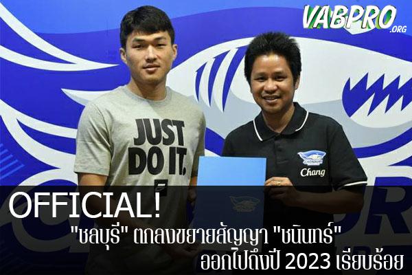 "OFFICIAL! ""ชลบุรี"" ตกลงขยายสัญญา ""ชนินทร์"" ออกไปถึงปี 2023 เรียบร้อย ข่าวสาร กระแส กีฬาไทย และ กีฬาต่างประเทศ รวบรวมไว้ให้ที่นี่ครบจบในที่เดียว ไฮไลท์ฟุตบอลเมื่อคืน , โปรแกรมฟุตบอล , ฟุตบอลวันนี้ ,ฟุตบอลคืนนี้ ที่ vabpro.org"