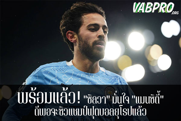 """พร้อมแล้ว! """"ซิลวา"""" มั่นใจ """"แมนซิตี้"""" ดีพอจะซิวแชมป์ฟุตบอลยุโรปแล้ว ข่าวสาร กระแส กีฬาไทย และ กีฬาต่างประเทศ รวบรวมไว้ให้ที่นี่ครบจบในที่เดียว ไฮไลท์ฟุตบอลเมื่อคืน , โปรแกรมฟุตบอล , ฟุตบอลวันนี้ ,ฟุตบอลคืนนี้ ที่ vabpro.org"""