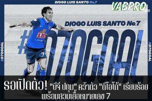 """รอเปิดตัว! """"บีจี ปทุม"""" คว้าตัว """"ดีโอโก้"""" เรียบร้อย พร้อมสวมเสื้อหมายเลข 7 ข่าวสาร กระแส กีฬาไทย และ กีฬาต่างประเทศ รวบรวมไว้ให้ที่นี่ครบจบในที่เดียว ไฮไลท์ฟุตบอลเมื่อคืน , โปรแกรมฟุตบอล , ฟุตบอลวันนี้ ,ฟุตบอลคืนนี้ ที่ vabpro.org"""