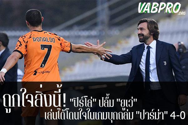 """ถูกใจสิ่งนี้! """"ปิร์โล่"""" ปลื้ม """"ยูเว่"""" เล่นได้โดนใจในเกมบุกถล่ม """"ปาร์ม่า"""" 4-0 ข่าวสาร กระแส กีฬาไทย และ กีฬาต่างประเทศ รวบรวมไว้ให้ที่นี่ครบจบในที่เดียว ไฮไลท์ฟุตบอลเมื่อคืน , โปรแกรมฟุตบอล , ฟุตบอลวันนี้ ,ฟุตบอลคืนนี้ ที่ vabpro.org"""