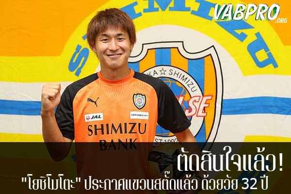 """ตัดสินใจแล้ว! """"โยชิโมโตะ"""" ประกาศแขวนสตั๊ดแล้ว ด้วยวัย 32 ปี ข่าวสาร กระแส กีฬาไทย และ กีฬาต่างประเทศ รวบรวมไว้ให้ที่นี่ครบจบในที่เดียว ไฮไลท์ฟุตบอลเมื่อคืน , โปรแกรมฟุตบอล , ฟุตบอลวันนี้ ,ฟุตบอลคืนนี้ ที่ vabpro.org"""