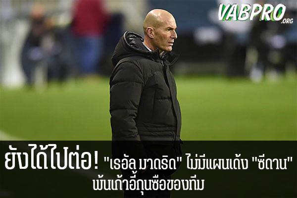 """ยังได้ไปต่อ! """"เรอัล มาดริด"""" ไม่มีแผนเด้ง """"ซีดาน"""" พ้นเก้าอี้กุนซือของทีม ข่าวสาร กระแส กีฬาไทย และ กีฬาต่างประเทศ รวบรวมไว้ให้ที่นี่ครบจบในที่เดียว ไฮไลท์ฟุตบอลเมื่อคืน , โปรแกรมฟุตบอล , ฟุตบอลวันนี้ ,ฟุตบอลคืนนี้ ที่ vabpro.org"""