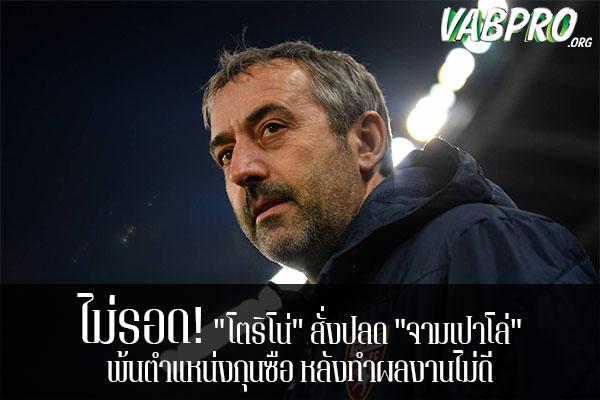 """ไม่รอด! """"โตริโน่"""" สั่งปลด """"จามเปาโล่"""" พ้นตำแหน่งกุนซือ หลังทำผลงานไม่ดี ข่าวสาร กระแส กีฬาไทย และ กีฬาต่างประเทศ รวบรวมไว้ให้ที่นี่ครบจบในที่เดียว ไฮไลท์ฟุตบอลเมื่อคืน , โปรแกรมฟุตบอล , ฟุตบอลวันนี้ ,ฟุตบอลคืนนี้ ที่ vabpro.org"""