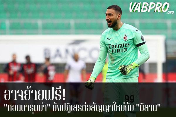 """อาจย้ายฟรี! """"ดอนนารุมม่า"""" ยังปฏิเสธต่อสัญญาใหม่กับ """"มิลาน"""" ข่าวสาร กระแส กีฬาไทย และ กีฬาต่างประเทศ รวบรวมไว้ให้ที่นี่ครบจบในที่เดียว ไฮไลท์ฟุตบอลเมื่อคืน , โปรแกรมฟุตบอล , ฟุตบอลวันนี้ ,ฟุตบอลคืนนี้ ที่ vabpro.org"""