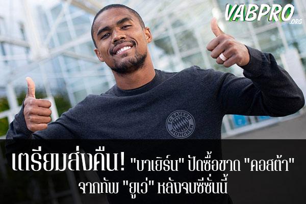 """เตรียมส่งคืน! """"บาเยิร์น"""" ปัดซื้อขาด """"คอสต้า"""" จากทัพ """"ยูเว่"""" หลังจบซีซั่นนี้ ข่าวสาร กระแส กีฬาไทย และ กีฬาต่างประเทศ รวบรวมไว้ให้ที่นี่ครบจบในที่เดียว ไฮไลท์ฟุตบอลเมื่อคืน , โปรแกรมฟุตบอล , ฟุตบอลวันนี้ ,ฟุตบอลคืนนี้ ที่ vabpro.org"""