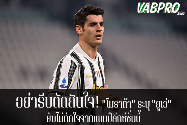 """อย่ารีบตัดสินใจ! """"โมราต้า"""" ระบุ """"ยูเว่"""" ยังไม่ตัดใจจากแชมป์ลีกซีซั่นนี้ ข่าวสาร กระแส กีฬาไทย และ กีฬาต่างประเทศ รวบรวมไว้ให้ที่นี่ครบจบในที่เดียว ไฮไลท์ฟุตบอลเมื่อคืน , โปรแกรมฟุตบอล , ฟุตบอลวันนี้ ,ฟุตบอลคืนนี้ ที่ vabpro.org"""