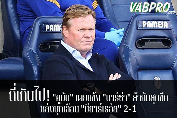 """ถี่เกินไป! """"คูมัน"""" เผยแข้ง """"บาร์ซ่า"""" ล้ากันสุดขีด หลังบุกเฉือน """"บียาร์เรอัล"""" 2-1 ข่าวสาร กระแส กีฬาไทย และ กีฬาต่างประเทศ รวบรวมไว้ให้ที่นี่ครบจบในที่เดียว ไฮไลท์ฟุตบอลเมื่อคืน , โปรแกรมฟุตบอล , ฟุตบอลวันนี้ ,ฟุตบอลคืนนี้ ที่ vabpro.org"""