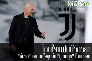 """โดนใจแฟนม้าลาย! """"ซีดาน"""" แย้มสนใจคุมทีม """"ยูเวนตุส"""" ในอนาคต ข่าวสาร กระแส กีฬาไทย และ กีฬาต่างประเทศ รวบรวมไว้ให้ที่นี่ครบจบในที่เดียว ไฮไลท์ฟุตบอลเมื่อคืน , โปรแกรมฟุตบอล , ฟุตบอลวันนี้ ,ฟุตบอลคืนนี้ ที่ vabpro.org"""