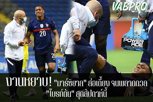 """งานหยาบ! """"มาร์ซิยาล"""" ส่อเดี้ยง จนพลาดดวล """"ไบรท์ตัน"""" สุดสัปดาห์นี้ ข่าวสาร กระแส กีฬาไทย และ กีฬาต่างประเทศ รวบรวมไว้ให้ที่นี่ครบจบในที่เดียว ไฮไลท์ฟุตบอลเมื่อคืน , โปรแกรมฟุตบอล , ฟุตบอลวันนี้ ,ฟุตบอลคืนนี้ ที่ vabpro.org"""
