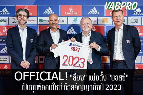 """OFFICIAL! """"ลียง"""" แต่งตั้ง """"บอสซ์"""" เป็นกุนซือคนใหม่ ด้วยสัญญาถึงปี 2023 ข่าวสาร กระแส กีฬาไทย และ กีฬาต่างประเทศ รวบรวมไว้ให้ที่นี่ครบจบในที่เดียว ไฮไลท์ฟุตบอลเมื่อคืน , โปรแกรมฟุตบอล , ฟุตบอลวันนี้ ,ฟุตบอลคืนนี้ ที่ vabpro.org"""