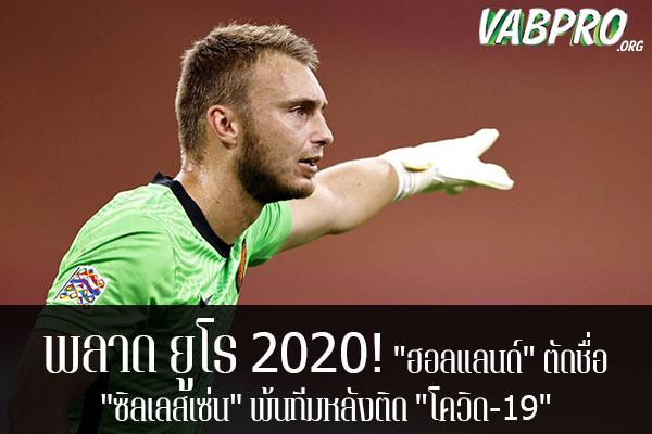 """พลาด ยูโร 2020! """"ฮอลแลนด์"""" ตัดชื่อ """"ซิลเลสเซ่น"""" พ้นทีมหลังติด """"โควิด-19"""" ข่าวสาร กระแส กีฬาไทย และ กีฬาต่างประเทศ รวบรวมไว้ให้ที่นี่ครบจบในที่เดียว ไฮไลท์ฟุตบอลเมื่อคืน , โปรแกรมฟุตบอล , ฟุตบอลวันนี้ ,ฟุตบอลคืนนี้ ที่ vabpro.org"""