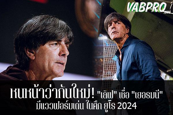 """หนหน้าว่ากันใหม่! """"เลิฟ"""" เชื่อ """"เยอรมนี"""" มีแววฟอร์มเด่น ในศึก ยูโร 2024 ข่าวสาร กระแส กีฬาไทย และ กีฬาต่างประเทศ รวบรวมไว้ให้ที่นี่ครบจบในที่เดียว ไฮไลท์ฟุตบอลเมื่อคืน , โปรแกรมฟุตบอล , ฟุตบอลวันนี้ ,ฟุตบอลคืนนี้ ที่ vabpro.org"""