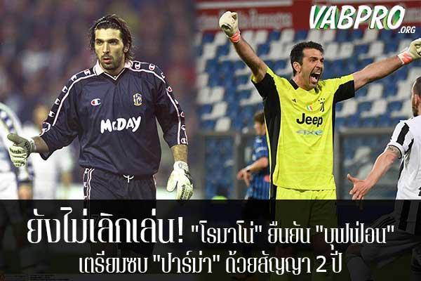 """ยังไม่เลิกเล่น! """"โรมาโน่"""" ยืนยัน """"บุฟฟ่อน"""" เตรียมซบ """"ปาร์ม่า"""" ด้วยสัญญา 2 ปี ข่าวสาร กระแส กีฬาไทย และ กีฬาต่างประเทศ รวบรวมไว้ให้ที่นี่ครบจบในที่เดียว ไฮไลท์ฟุตบอลเมื่อคืน , โปรแกรมฟุตบอล , ฟุตบอลวันนี้ ,ฟุตบอลคืนนี้ ที่ vabpro.org"""