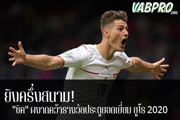 """ยิงครึ่งสนาม! """"ชิค"""" ผงาดคว้ารางวัลประตูยอดเยี่ยม ยูโร 2020 ข่าวสาร กระแส กีฬาไทย และ กีฬาต่างประเทศ รวบรวมไว้ให้ที่นี่ครบจบในที่เดียว ไฮไลท์ฟุตบอลเมื่อคืน , โปรแกรมฟุตบอล , ฟุตบอลวันนี้ ,ฟุตบอลคืนนี้ ที่ vabpro.org"""