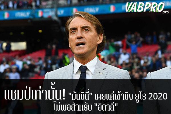 """แชมป์เท่านั้น! """"มันชินี่"""" เผยแค่เข้าชิง ยูโร 2020 ไม่พอสำหรับ """"อิตาลี"""" ข่าวสาร กระแส กีฬาไทย และ กีฬาต่างประเทศ รวบรวมไว้ให้ที่นี่ครบจบในที่เดียว ไฮไลท์ฟุตบอลเมื่อคืน , โปรแกรมฟุตบอล , ฟุตบอลวันนี้ ,ฟุตบอลคืนนี้ ที่ vabpro.org"""