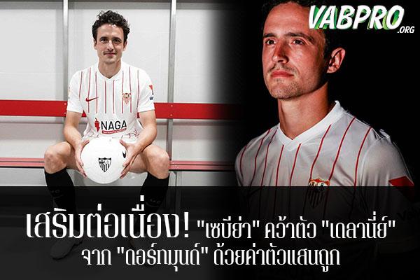 """เสริมต่อเนื่อง! """"เซบีย่า"""" คว้าตัว """"เดลานี่ย์"""" จาก """"ดอร์ทมุนด์"""" ด้วยค่าตัวแสนถูก ข่าวสาร กระแส กีฬาไทย และ กีฬาต่างประเทศ รวบรวมไว้ให้ที่นี่ครบจบในที่เดียว ไฮไลท์ฟุตบอลเมื่อคืน , โปรแกรมฟุตบอล , ฟุตบอลวันนี้ ,ฟุตบอลคืนนี้ ที่vabpro.org"""