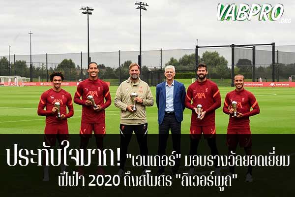"""ประทับใจมาก! """"เวนเกอร์"""" มอบรางวัลยอดเยี่ยม ฟีฟ่า 2020 ถึงสโมสร """"ลิเวอร์พูล"""" ข่าวสาร กระแส กีฬาไทย และ กีฬาต่างประเทศ รวบรวมไว้ให้ที่นี่ครบจบในที่เดียว ไฮไลท์ฟุตบอลเมื่อคืน , โปรแกรมฟุตบอล , ฟุตบอลวันนี้ ,ฟุตบอลคืนนี้ ที่vabpro.org"""