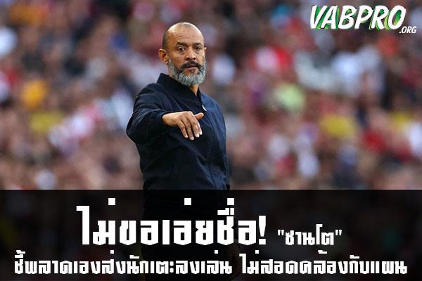 """ไม่ขอเอ่ยชื่อ! """"ซานโต"""" ชี้พลาดเองส่งนักเตะลงเล่น ไม่สอดคล้องกับแผน ข่าวสาร กระแส กีฬาไทย และ กีฬาต่างประเทศ รวบรวมไว้ให้ที่นี่ครบจบในที่เดียว ไฮไลท์ฟุตบอลเมื่อคืน , โปรแกรมฟุตบอล , ฟุตบอลวันนี้ ,ฟุตบอลคืนนี้ ที่vabpro.org"""