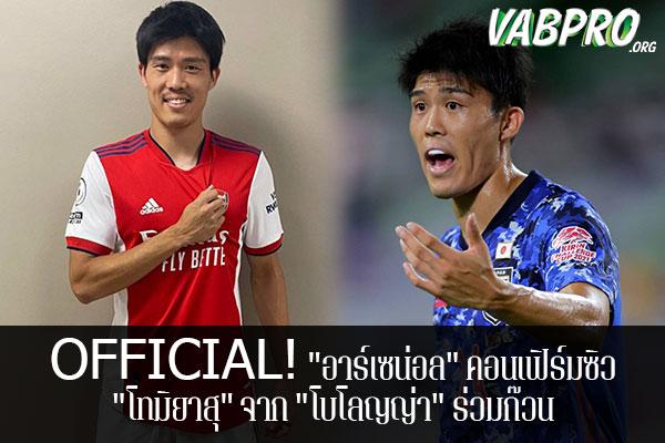"OFFICIAL! ""อาร์เซน่อล"" คอนเฟิร์มซิว ""โทมิยาสุ"" จาก ""โบโลญญ่า"" ร่วมก๊วน ข่าวสาร กระแส กีฬาไทย และ กีฬาต่างประเทศ รวบรวมไว้ให้ที่นี่ครบจบในที่เดียว ไฮไลท์ฟุตบอลเมื่อคืน , โปรแกรมฟุตบอล , ฟุตบอลวันนี้ ,ฟุตบอลคืนนี้ ที่vabpro.org"
