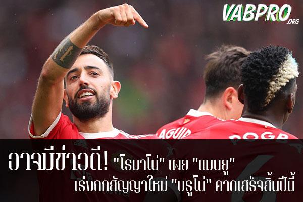 """อาจมีข่าวดี! """"โรมาโน่"""" เผย """"แมนยู"""" เร่งถกสัญญาใหม่ """"บรูโน่"""" คาดเสร็จสิ้นปีนี้ ข่าวสาร กระแส กีฬาไทย และ กีฬาต่างประเทศ รวบรวมไว้ให้ที่นี่ครบจบในที่เดียว ไฮไลท์ฟุตบอลเมื่อคืน , โปรแกรมฟุตบอล , ฟุตบอลวันนี้ ,ฟุตบอลคืนนี้ ที่vabpro.org"""