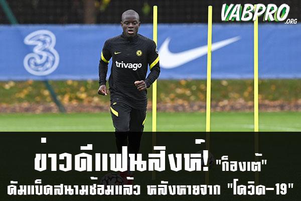 """ข่าวดีแฟนสิงห์! """"ก็องเต้"""" คัมแบ็คสนามซ้อมแล้ว หลังหายจาก """"โควิด-19"""" ข่าวสาร กระแส กีฬาไทย และ กีฬาต่างประเทศ รวบรวมไว้ให้ที่นี่ครบจบในที่เดียว ไฮไลท์ฟุตบอลเมื่อคืน , โปรแกรมฟุตบอล , ฟุตบอลวันนี้ ,ฟุตบอลคืนนี้ ที่vabpro.org"""
