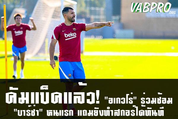 """คัมแบ็คแล้ว! """"อเกวโร่"""" ร่วมซ้อม """"บาร์ซ่า"""" หนแรก แถมยังทำสกอร์ได้ทันที ข่าวสาร กระแส กีฬาไทย และ กีฬาต่างประเทศ รวบรวมไว้ให้ที่นี่ครบจบในที่เดียว ไฮไลท์ฟุตบอลเมื่อคืน , โปรแกรมฟุตบอล , ฟุตบอลวันนี้ ,ฟุตบอลคืนนี้ ที่vabpro.org"""