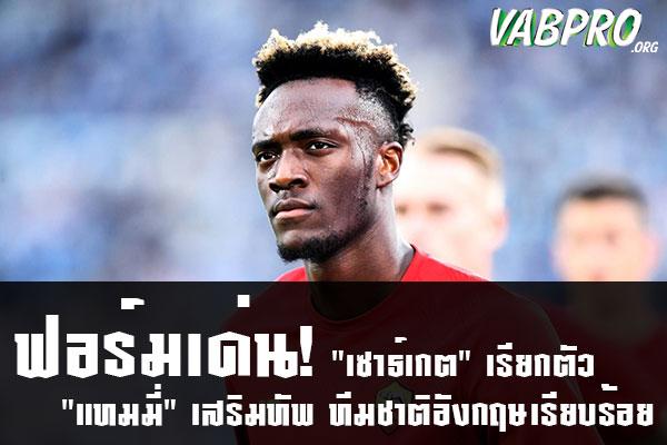 """ฟอร์มเด่น! """"เซาธ์เกต"""" เรียกตัว """"แทมมี่"""" เสริมทัพ ทีมชาติอังกฤษเรียบร้อย ข่าวสาร กระแส กีฬาไทย และ กีฬาต่างประเทศ รวบรวมไว้ให้ที่นี่ครบจบในที่เดียว ไฮไลท์ฟุตบอลเมื่อคืน , โปรแกรมฟุตบอล , ฟุตบอลวันนี้ ,ฟุตบอลคืนนี้ ที่vabpro.org"""